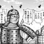 【キングダム647話以降考察】李朴カイネと傅抵 本来は将軍である彼が2人を支える?
