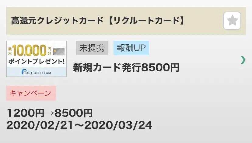 高還元クレジットカード【リクルートカード】年会費無料