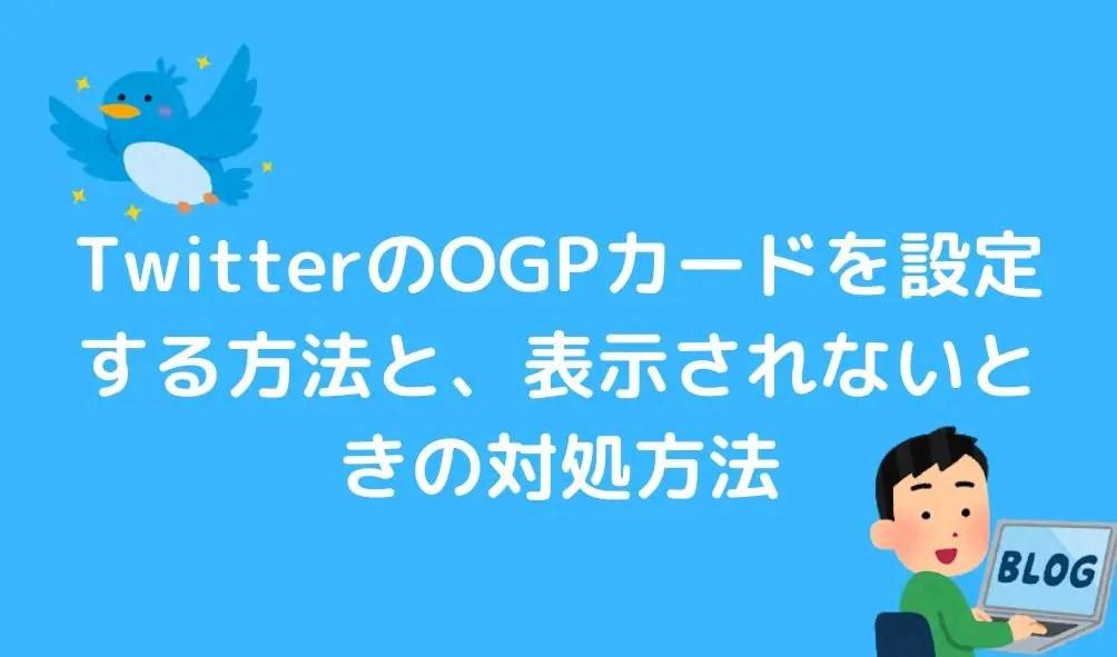 TwitterのOGPカードを設定する方法と、表示されないときの対処方法