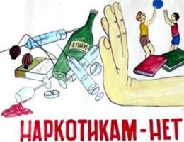 День борьбы против наркомании
