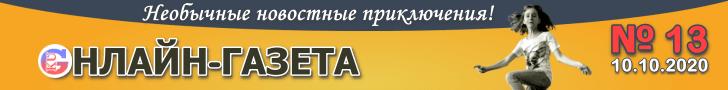 Онлайн-газета №13. Про лекарства и БАДы