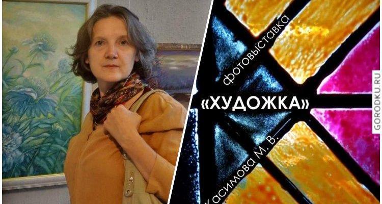 24 октября фотовыставка Марианны Касимовой