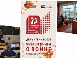 """Библиотека №17: """"День чтения-2020"""" состоялся!"""