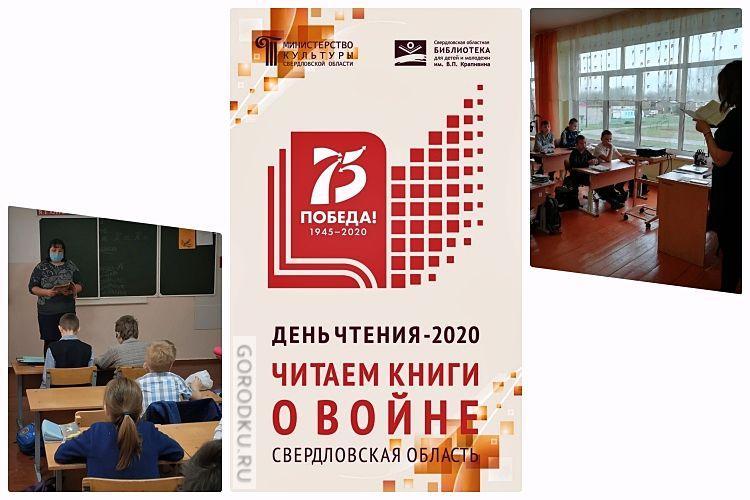 Библиотека №17: «День чтения-2020» состоялся!