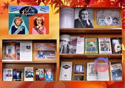 ДВЕ КОРОЛЕВЫ: ДЕТЕКТИВ И ПОЭЗИЯ»: книжная выставка