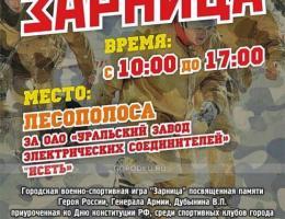 Федерация Бокса Каменска-Уральского приглашает спортсменов и их родителей на зарницу