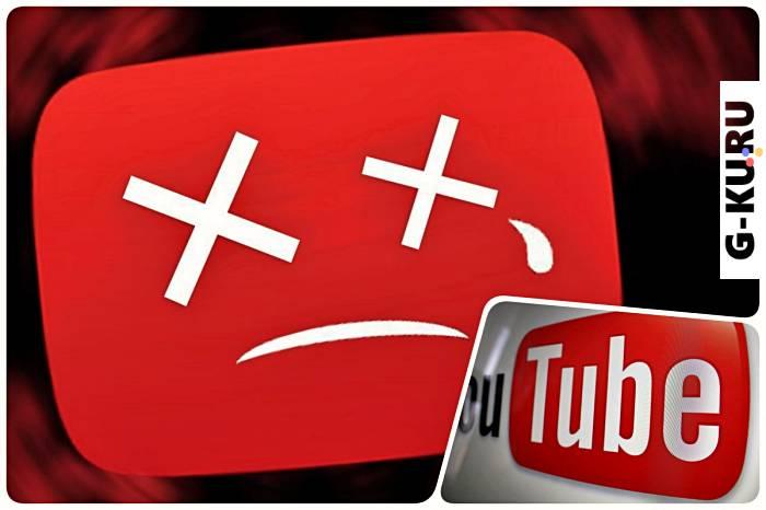 Все идет к закрытию YouTube в РФ