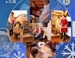 Рождественские посиделки в Старом Каменске с 25 по 27 декабря 2020