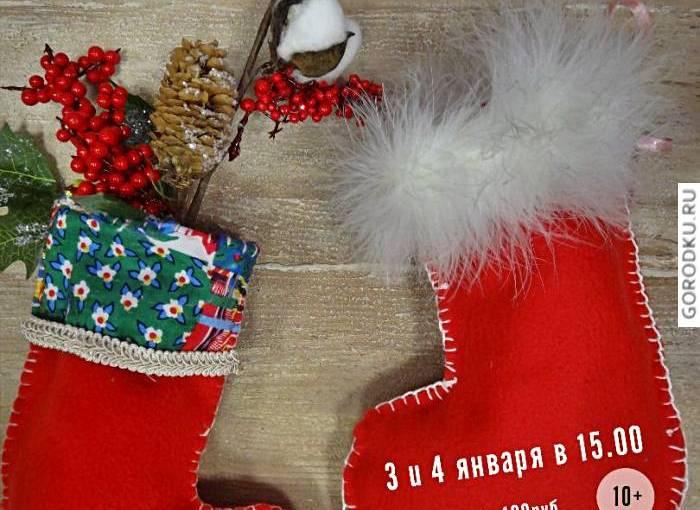 Мастер-класс в Краеведческом музее Каменска-Уральского в Новогодние каникулы
