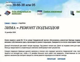 Ремонтная бригада прочно обосновалась по ул.Свердловской, 14