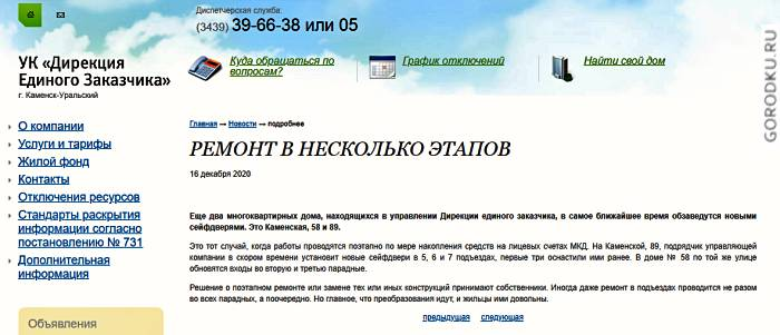 ДЭЗ ставит новые сейфдвери на подъезды по ул.Каменская, 58 и 89