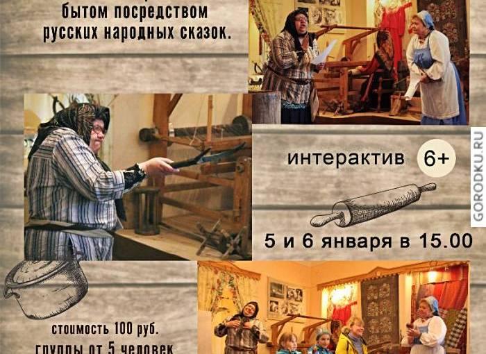 В гостях у Федоры 5 и 6 января. Краеведческий музей Каменск-Уральский