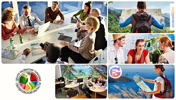Обучение по программам повышения квалификации работников туристической отрасли