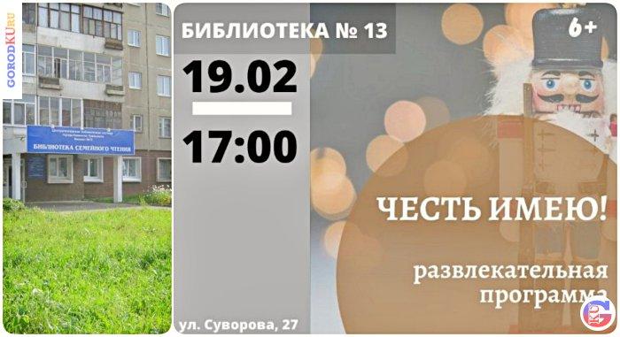 19 февраля 2021 г. в библиотеке № 13 (ул. Суворова, 27) состоится развлекательная программа, посвященная Дню защитника Отечества