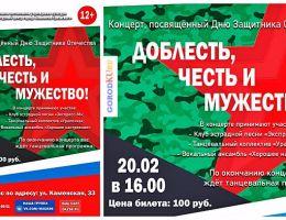 20 февраля 2021 концертная программа в ДКЦ Каменска-Уральского