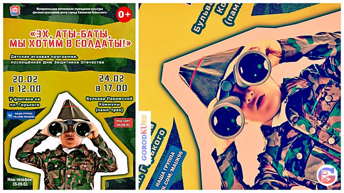 20 и 24 февраля 2021 – «Эх, аты-баты, мы хотим в солдаты!» в Каменске-Уральском