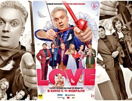 """Фильм """"Love"""" в Каменске-Уральском. На большом экране с 11 февраля 2021 года"""