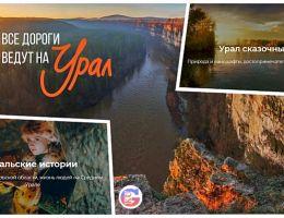Фотографы, присоединяйтесь к фотопроекту «Все дороги ведут на Урал»