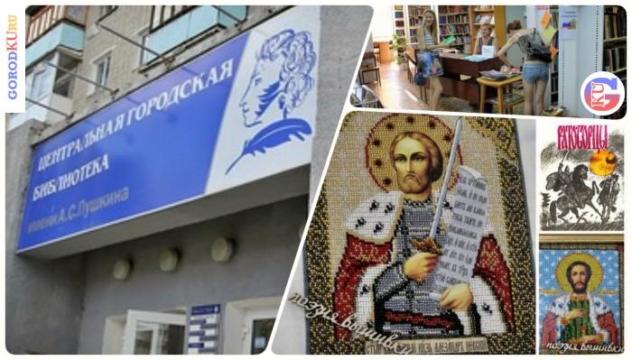 Конкурс «Славное имя России» в области декоративно-прикладного искусства