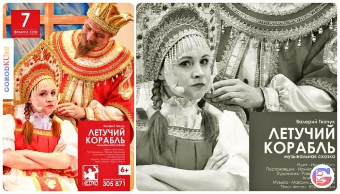 Музыкальная сказка «Летучий корабль» 7 февраля 2021 в Театре Драмы в Каменске-Уральском
