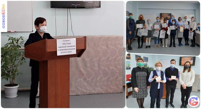 Пятая городская научно-практическая конференция «Каменск-Уральский. Страницы истории. Взгляд в будущее» прошла в феврале 2021 года