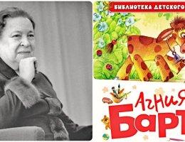 Воспитатели детских садов Каменска-Уральского рассказывали детям биографию Агнии Барто, читали любимые стихи, проводили развивающие занятия, в честь 115 летия со дня рождения поэтессы