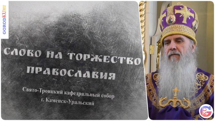 21 марта 2021 Свято-Троицкий кафедральный собор опубликовал проповедь епископа Каменского