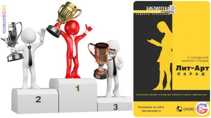 22 апреля пройдет награждение победителей городского конкурса чтецов Лит-Арт-Парад -2021