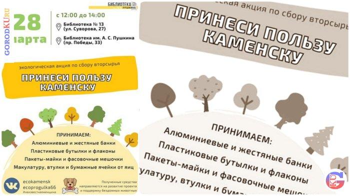 28 марта с 12 до 14 часов пройдет экологическая акция