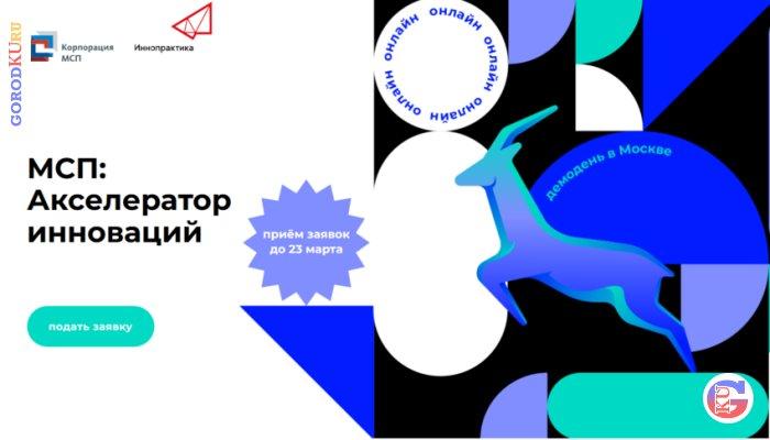 Каменским предпринимателям предлагают участие в программе «Акселератор инноваций»