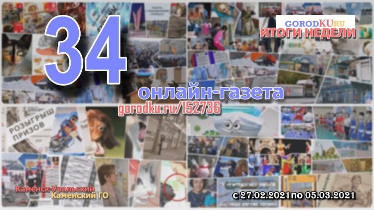 Итоги №34 (27 февраля – 05  марта 2021)