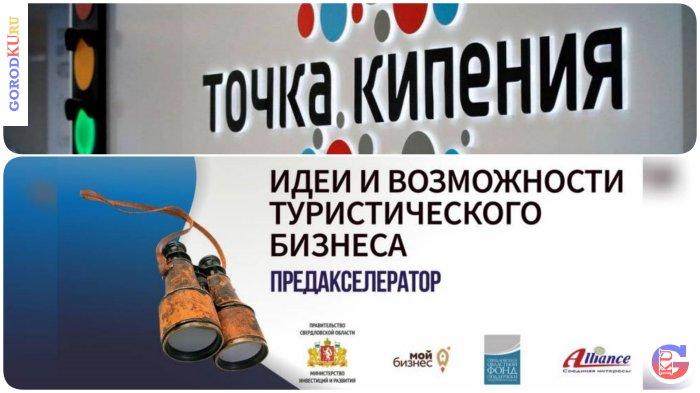 Бесплатное обучение для представителей турбизнеса в Каменске-Уральском