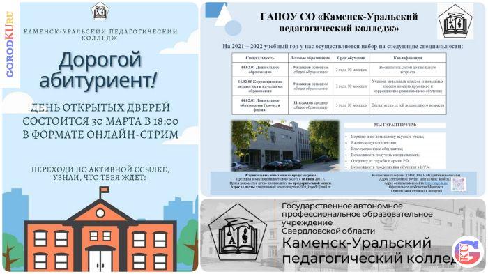 День открытых дверей в Каменск-Уральский педагогический колледж