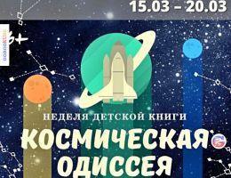 С 15 марта в библиотеке № 12 стартует Неделя детской книги «Космическая одиссея»