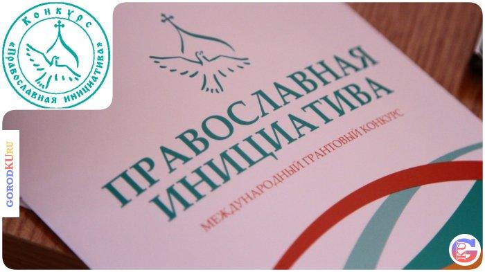 Объявлен конкурс малых грантов «Православная инициатива — 2021»