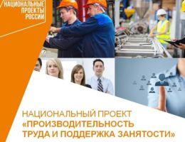 """КУМЗ становится участником проекта """"Производительность труда и поддержка занятости"""""""