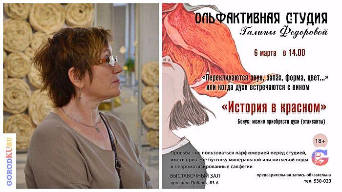 Ольфактивная студия Галины Федоровой пройдет в Выставочном зале 6 марта 2021