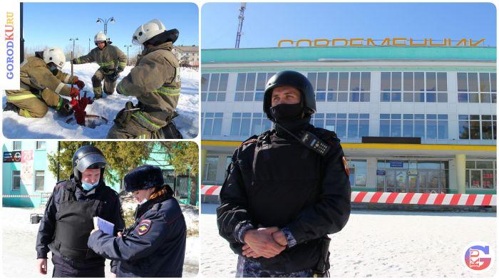 Оперативные службы Каменска-Уральского провели тренировку в ДК «Современник»