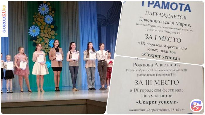 Педагогический колледж в гала-концерте IX городского фестиваля юных талантов «Секрет успеха»