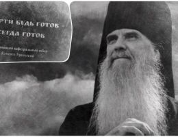 Проповедь Преосвященного Мефодия «К смерти будь готов — всегда готов» (Видео)