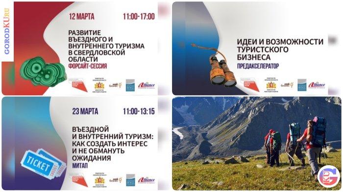 Серия образовательных мероприятий для туристического бизнеса