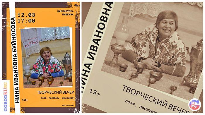 Творческий вечер вместе с Ниной Ивановной Буйносовой