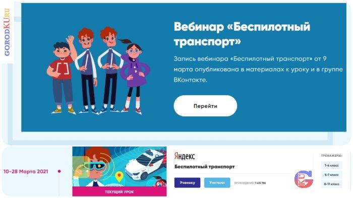 Ученики Каменска-Уральского узнают всё о беспилотном транспорте с 13-28 марта 2021