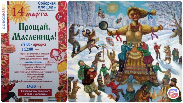 Зиму проводят 14 марта в Каменске-Уральском