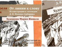 10 апреля 2021 открывается выставка Марии Живило «От линии к слову»