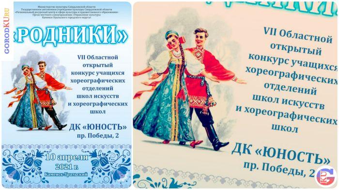 10 апреля пройдет VII Областной открытый конкурс в Каменске-Уральском