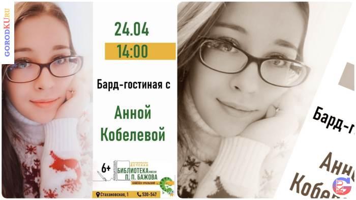Бард-гостиная 24 апреля 2021 в Каменске-Уральском