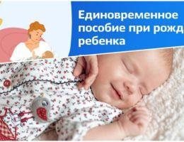 Единовременное пособие при рождении ребёнка