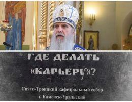 Где делать «карьеру»?» - проповедь от  епископа Мефодия