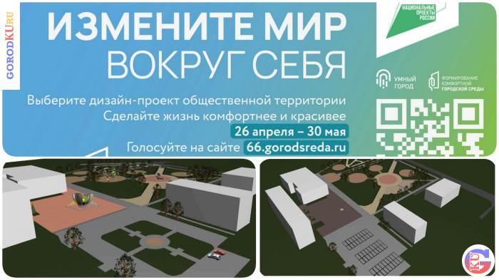 Голосование за дизайн-проекты у ДК «Металлург» скоро стартует в Каменске-Уральском